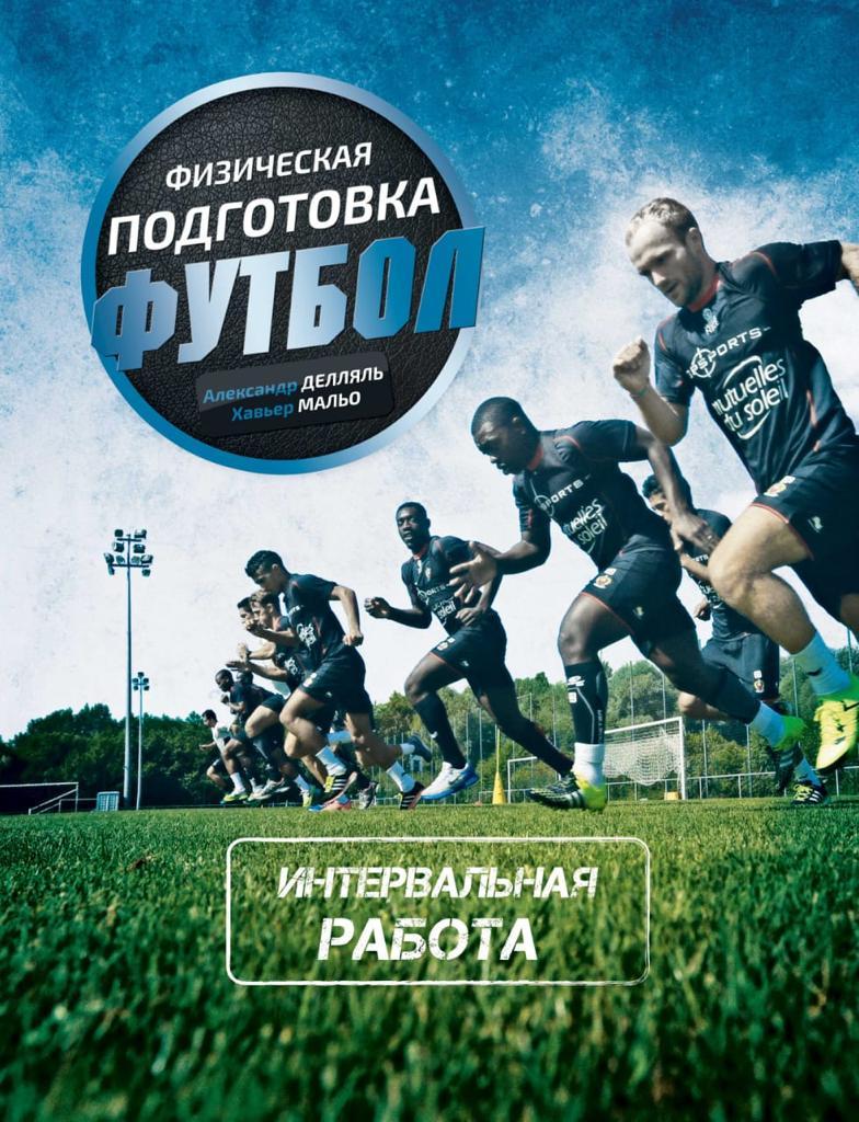 Физ подготовка футбол